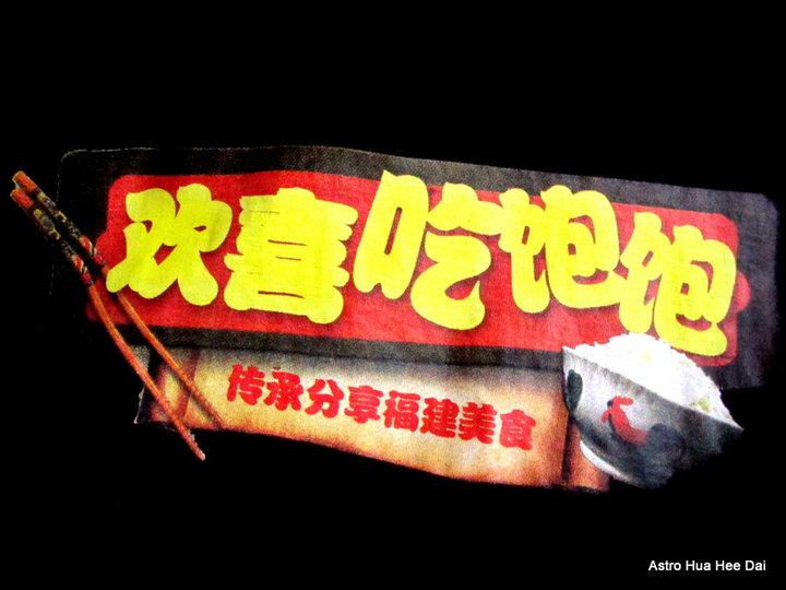 Astro Hua Hee Jia Bao Bao's Music