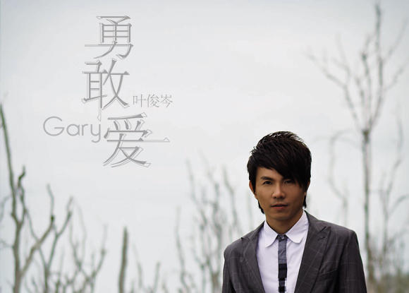Gary Yap's Music Album